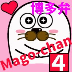 マゴちゃん4
