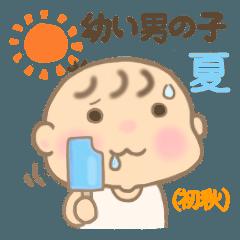 [LINEスタンプ] 幼い男の子 夏version(一部 初秋)