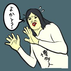 レオタードが似合う博多弁の女性スタンプ