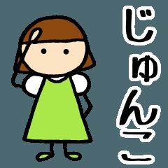 【 じゅんこ 】 専用お名前スタンプ