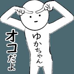 [LINEスタンプ] ホワイトな【ゆかちゃん】その2