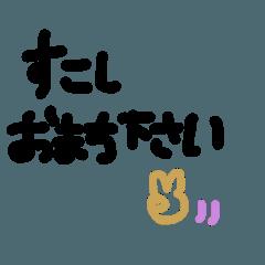 [敬語]手書きスタンプ★