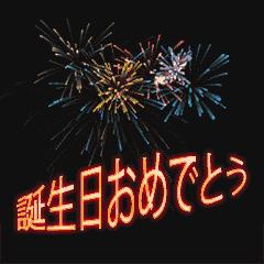 誕生日 + おめでとう = 花火 (ja)