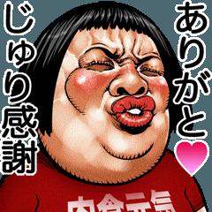 じゅり専用 顔面ダイナマイト!