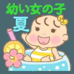 幼い女の子 夏version(一部 初秋)