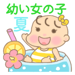 [LINEスタンプ] 幼い女の子 夏version(一部 初秋)