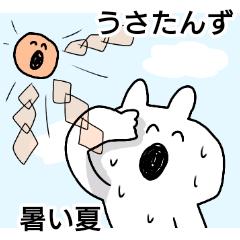 うさたんず9 ~夏の思ひ出~