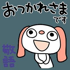 ふんわかイヌ2(敬語編)