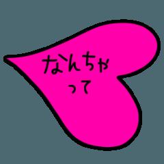 ☆毎日使えるハートの吹き出し☆基本&敬語