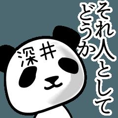 深井■面白パンダ名前スタンプ