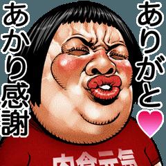 あかり専用 顔面ダイナマイト!