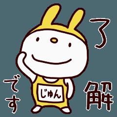 [LINEスタンプ] うさスイム(じゅん)基本セット (1)