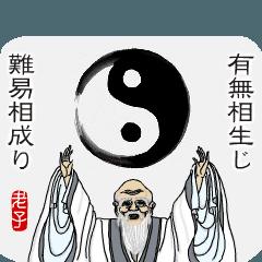 老子(日本語訳版)
