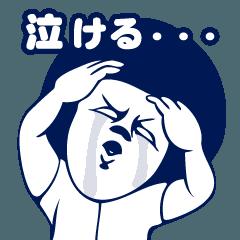 泣けるスタンプ ☆ 涙