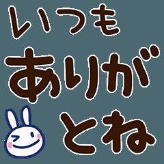 ほぼ白うさぎ11(デカ文字編)