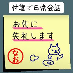 [LINEスタンプ] なお専用・付箋でペタッと敬語スタンプ