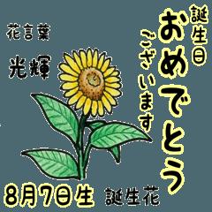 8月、誕生日ごとの誕生花と花言葉。