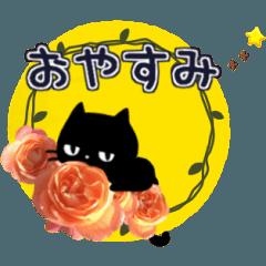 ▶動くver.黒ねこと薔薇の花♥基本セット