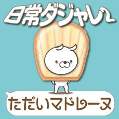 ☆ダジャレ2☆Lサイズ吹き出し うさぎ20