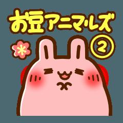 お豆アニマルズ☆②~毎日使えるスタンプ~