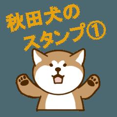 日本の秋田犬①
