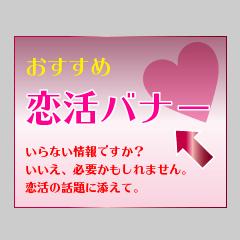 恋活バナー