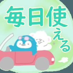 [LINEスタンプ] しろくまとぺんぎん〈日常〉 (1)
