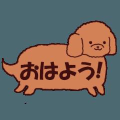 吹き出しわんこ (ふきだし犬)