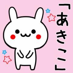 【あきこ】専用うさぎ