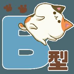 B型 にゃんこ