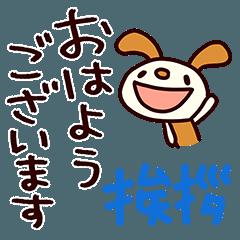 シャカリキいぬ2 (挨拶編)