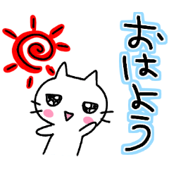 シンプルネコの気どらない日常スタンプ☆
