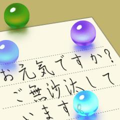 [LINEスタンプ] ビー玉と便箋(日本語版)
