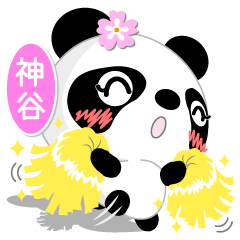 神谷専用 Missパンダ [ver.1]