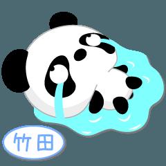 竹田専用 Mr.パンダ [ver.1]