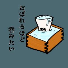 [LINEスタンプ] 酒飲みの名言 (1)