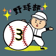 頑張れ!野球少年3