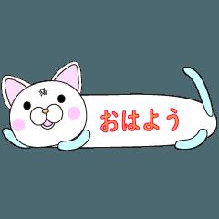 毎日使える!かわいい猫スタンプ 桃蔵