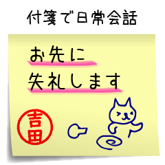 [LINEスタンプ] 吉田さん専用・付箋でペタッと敬語スタンプ