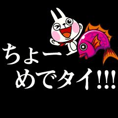 動く!ウサギ魂のタイプライター6 ~洒落~