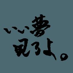 習字日本語スタンプ2