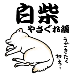 柴犬スタンプ15~白柴~やさぐれ編