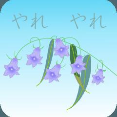 [LINEスタンプ] 花かたらい3 動くアニメーションスタンプ