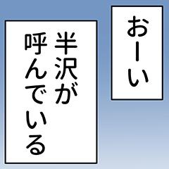 半沢さん用マンガ風ナレーション