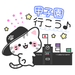 【承認】阪神甲子園球場☆野球応援スタンプ