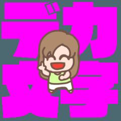 動くデカ文字ガールズ【よく使う言葉】
