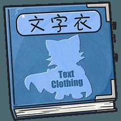 お祭りちゃん&幻想キャラの文字服セット