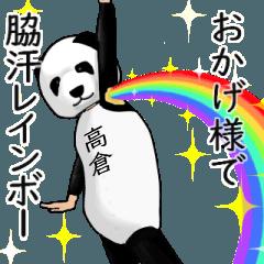 【高倉・たかくら】がパンダに着替えたら.2
