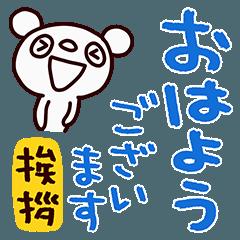 ぱんだぽー3(挨拶編)