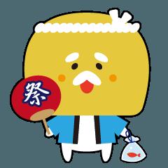 ぽっぴゅこ~んじいちゃん2 夏サマー